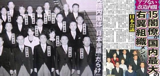 自民党と日本会議は表裏一体:日本会議の系譜と年表