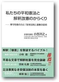 KonishiBook